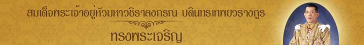 banner-King-Rama-X